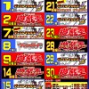 ★11月カード大会スケジュールUP!★