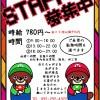 STAFF2名募集中(゜ω゜*~♪