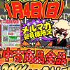 ☆★1月4日限定!全品20%オフセール!!&運試しくじ最終日★☆