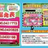 お宝!大抽選券店舗企画当選番号発表!