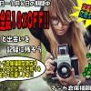 卒業&入学カメラ10%%OFFSALE始まります!