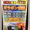 28,29日豪華イベント!!!!