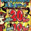 ホークスクライマックスシリーズ正念場セール!!現金支払い20%OFF!