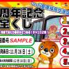 マンガ倉庫福岡空港店オープン「3周年記念宝くじ」配布開始!!!