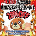 LINE友達限定20%OFFセール開始!!!
