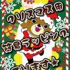 ☆クリスマスラッピングやってます☆