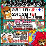 ★2月11日(土)のパーキングマーケット出店者募集★