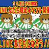 ★緊急!LINE友達限定イベント★
