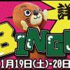 ★ビンゴ大会開催決定★