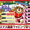 ☆クリスマス宝くじの引き換え期限迫る☆