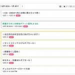 ◆12月31日本日&今日までのイベント情報!!◆