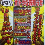 ☆CD・DVDをお得に買えちゃう券が解禁されています☆