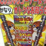 ◆CD・DVDコーナよりクーポン券の紹介◆