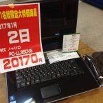◆家電コーナーより2日目の大特価商品◆