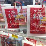 ◆ゲームコーナーより福袋☆紹介◆