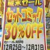 ◆◇緊急特別セール☆セットコミック30%オフセールです◇◆
