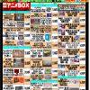 ☆CD・DVD・Blu-rayの買取価格表が更新されました☆