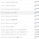 ★仮面ライダーベルトの買取価格表を一部更新いたしました★