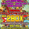 ◆カードより21日に開催されるBOX争奪戦◆
