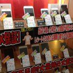 ◆携帯コーナー値引きまだまだやってますよ◆