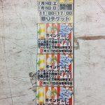 ◆今週のパーキングマーケットで使える券の紹介◆