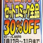 ◆本日開始!セットコミック30%OFF◆