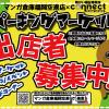 4月29日(土)、30日(日)のパーキングマーケット出店者募集