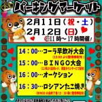 ◆明日(11日)明後日(12日)パーキングマーケット開催します◆