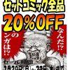23日(木)まで!!20%OFFセール開催です!
