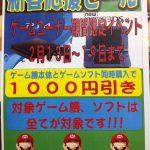 ◆ゲームコーナーよりお得な情報◆