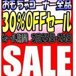 【25~26日】おもちゃ全品30%OFFセール開催☆