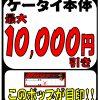 新生活応援!携帯セール開催中(゚∀゚)最大1万円引き♫