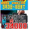 ☆最新機種!任天堂SWITCHの買取価格公開です(●´ω`●)☆