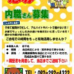 ★内職さん募集中です(・∀・)興味があればとりあえず電話すべし!☆