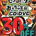 【セットコミック・おもちゃ全品・CD・DVD】30%OFFセール開催中です!