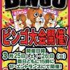 【25~26日】ビン・ビン・ビンゴ!BINGO大会開催です☆