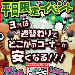 3月は週替りで開催!!LINE友達限定イベント★今週はおもちゃとセットコミックが対象!