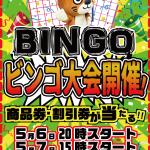 ★5月7日15時スタート★ビンゴ大会が開催されます★14時カード配布です★