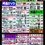 ★CD・DVDの買取価格表を更新しました★