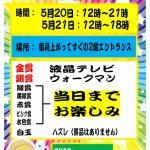 ★本日開催★20・21日はガラポン大会!液晶テレビをゲットせよ(゚∀゚)