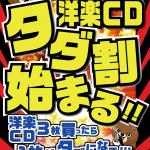 ★洋楽CDのタダ割始まりました★5月31日まで★
