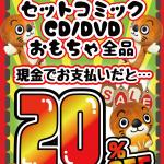 ★あと2日です★セットコミックとCD・DVDとおもちゃの全般商品が現金お支払いで20%オフで買えちゃいます★