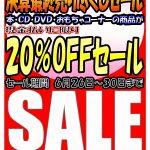 最後の悪あがき!?最終売りつくしセール!コミック・CD・DVD・おもちゃが現金支払いで20%OFF!
