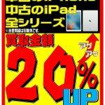 6/17より中古iPhone・iPad買取価格20%UPキャンペーン開始!
