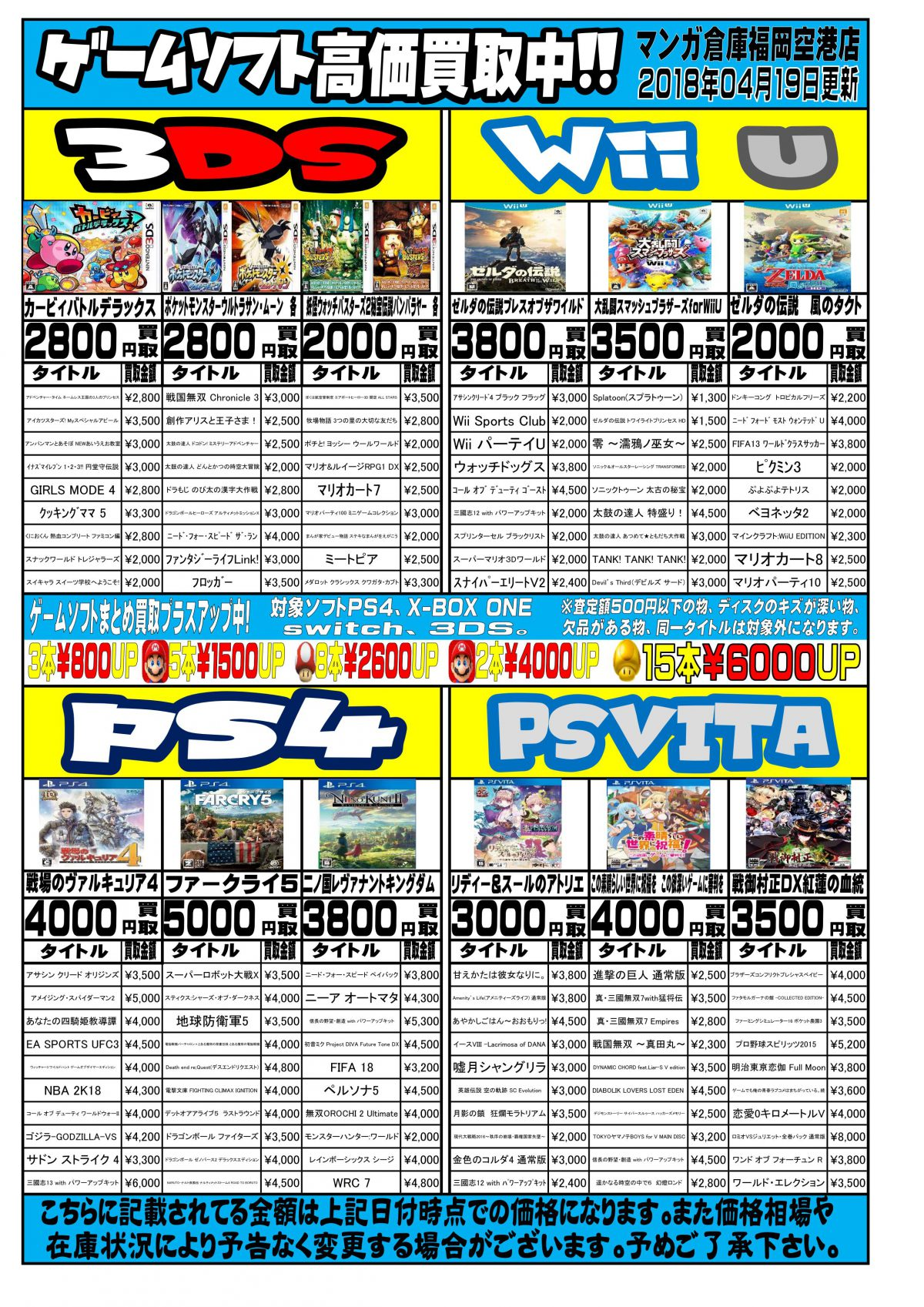 ☆ゲームソフト買取価格表☆
